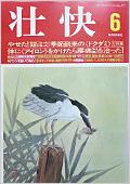 壮快1991・6|マキノ出版