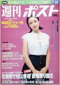 週刊ポスト1994・7/29|小学館