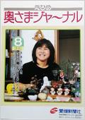 えひめ奥様ジャーナル2001・8|愛媛新聞社