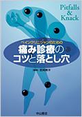 ペインクリニックシャンのための痛み診療のコツと落とし穴2007・8/30|中山書店