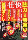 壮快2012・11|マキノ出版